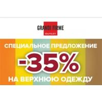 Специальное предложение -35% на верхнюю одежду!