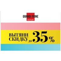 Вытяни скидку до 35% в Grandi Firme!