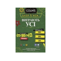 COLIN'S: АКЦИЯ SHOP & WIN!