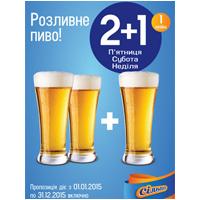 2+1 на пиво отечественных производителей!