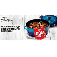 Fontignac – ключ к вашим кулинарным шедеврам!