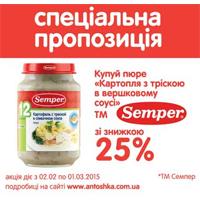 Скидка -25% на пюре Семпер