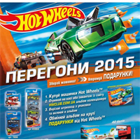 Hot Wheels: вперед к цели!
