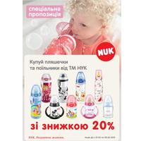 Сскидка -20% на детские бутылочки