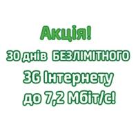 Акція! 30 днів безлімітного 3G Інтернету до 7.2