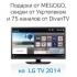 -50% на подключение Интернет и Интерактивное ТВ