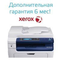 Дополнительная гарантия на все устройства Xerox !