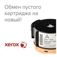 Обменяйте пустой картридж Xerox на полный!