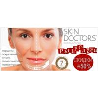 СКИДКА до -50% РАСПРОДАЖА косметики Skin Doctors