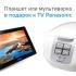 Планшет или мультиварка в подарок к телевизорам Panasonic