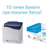 10 пачек бумаги в подарок при покупке цветных устройств Xerox!