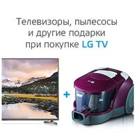 К телевизору LG -- пылесос в подарок!