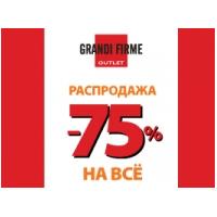 -75% на всё! Закрытие распродажи в Grandi Firme!