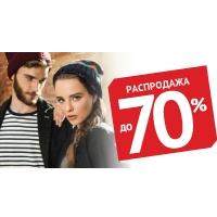 Распродажа до 70% в Grandi Firme!