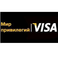 Специальное предложение для держателей карты Visa