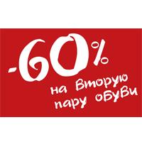 -60% на вторую пару обуви!