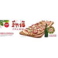 Мега-пицца 2015 в Мафии
