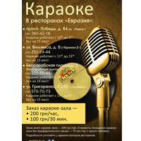 Караоке-залы в ресторанах Евразия