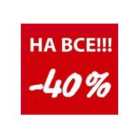 -40% на ВСЕ в Одессе