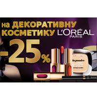 -25% на декоративну косметику L'oreal