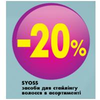 -20% на засоби для сталійнгу від SYOSS