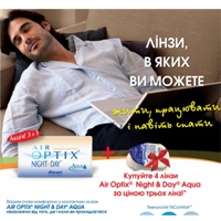 Акция на контактные линзы Air Optix Aqua Night and Day