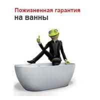 Пожизненная гарантия на ванны