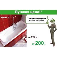 Лучшая цена на ванну Vanda II