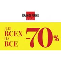 Только 3 дня! -70% на всё и для всех в Grandi Firme