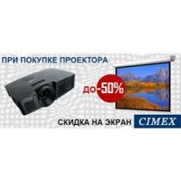 Проекционные экраны Cimex от 480 грн