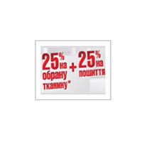 Двойная скидка: 25+25%