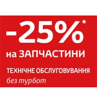 Экономия 25% на запасные части и 25% на услуги