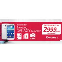 Суперцена на смартфон Galaxy Grand2 Duos