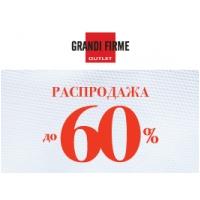 Распродажа до 60% в Grandi Firme!