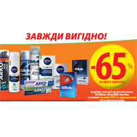 Акція на ТМ Nivea Men, Gillette, Arko Men