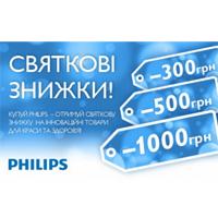 Святкові знижки від Philips