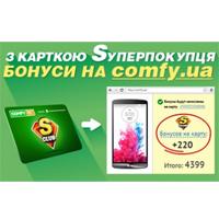 Бонусы на Comfy.ua