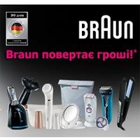 Braun повертає гроші