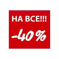 - 40% в магазинах BROCARD в Запорожье и Ужгороде