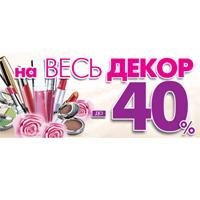 Весняні знижки до -40% на декоративну косметику
