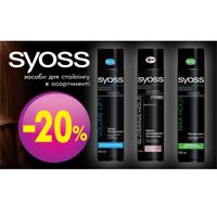 Знижка -20% на лаки для волосся SYOSS