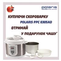 Купуй скороварку Polaris - отримай у подарунок чашу