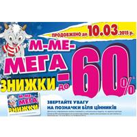 М-ме-Мега скидки до - 60%