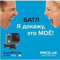 Battle за GoPro HERO!