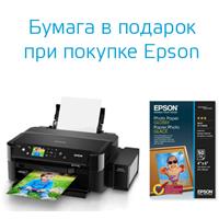 Бумага в подарок при покупке Epson!