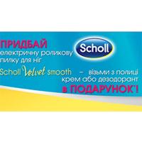 Акция от Scholl