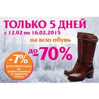 Дополнительно -7%! В подарок купон на 200 грн!