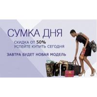 Сумка Дня ежедневно скидка на сумки от 50%