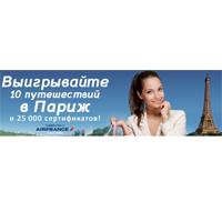 Выигрывайте 10 путешествий в Париж!