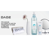 Акция от TM Babe Laboratorios!
